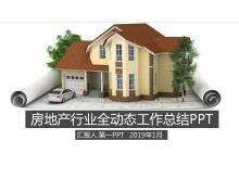 房地产行业数据分析报告PPT模板