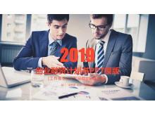 商务职场人士背景的创业融资计划书PPT模板
