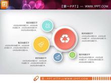彩色微立体清新PPT图表免费tt娱乐官网平台