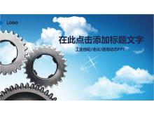 金属齿轮背景的企业培训交流七星彩