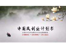 动态中国风创业计划书PPT模板免费下载