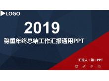 蓝红搭配的稳重实用工商务汇报PPT中国嘻哈tt娱乐平台