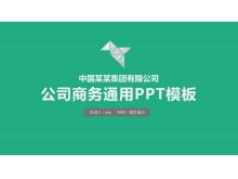 绿色极简公司简介PPT模板