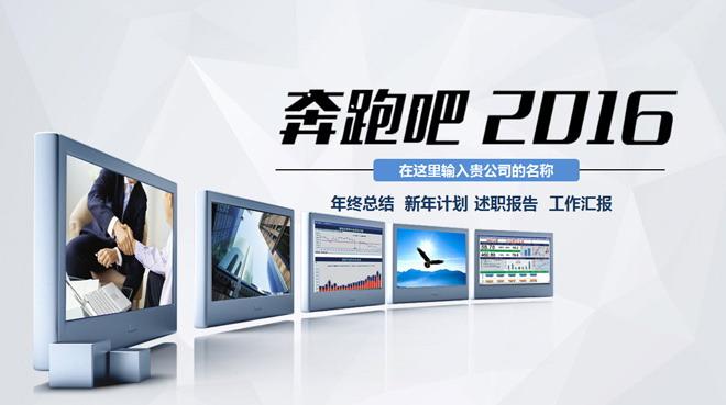 蓝色简洁公司简介PPT模板免费下载