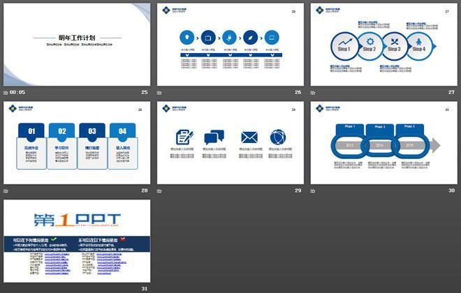 淡蓝色简洁年度工作总结PPT模板免费下载