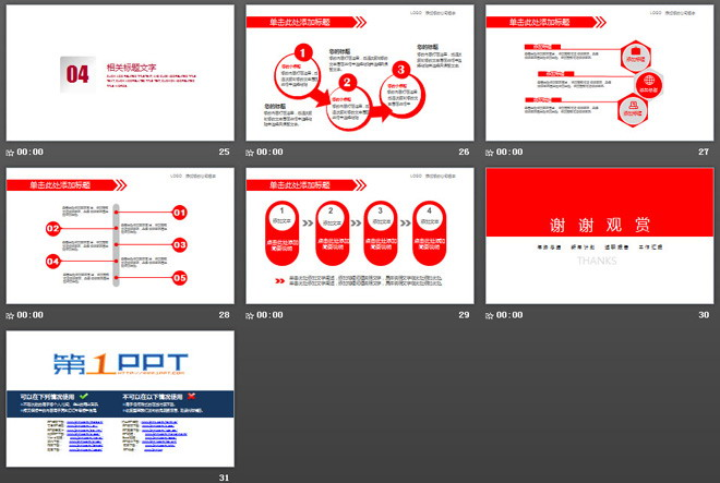 红色极简工作汇报PPT模板