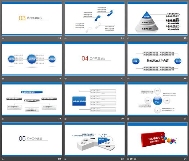 蓝色立体方块背景的通用商务PPT模板免费下载