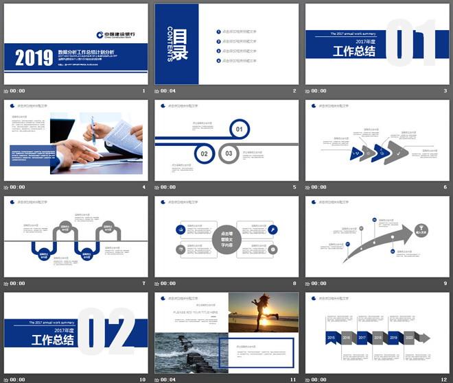 蓝灰建设银行数据分析报告PPT模板免费下载