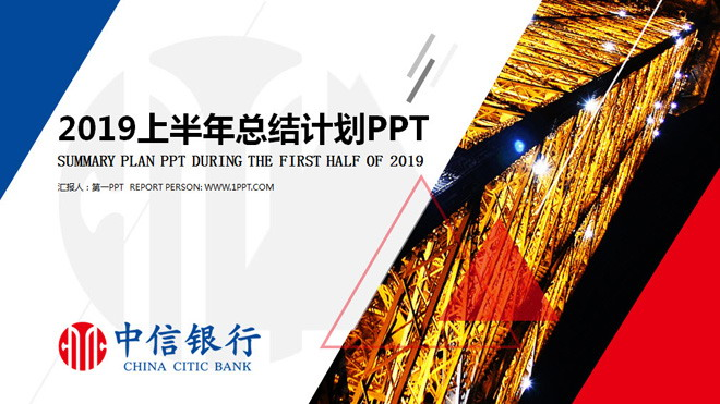 红蓝扁平化中信银行年终工作总结PPT模板