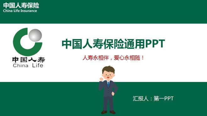 中国人寿保险PPT模板