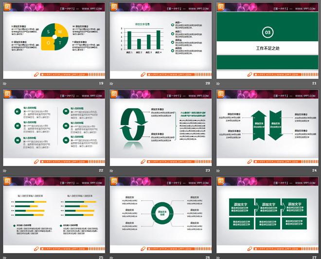 绿色扁平化保险行业PPT图表大全