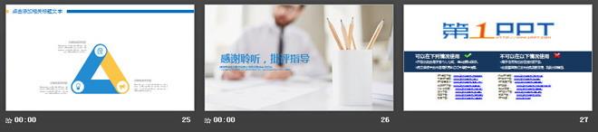 清新笔筒背景的办公商务汇报PPT模板