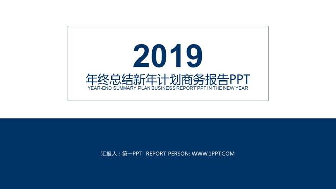 蓝色简洁简约动态商务PPT中国嘻哈tt娱乐平台免费tt娱乐官网平台