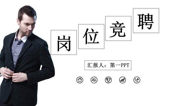 黑色简洁个人求职竞聘PPT模板