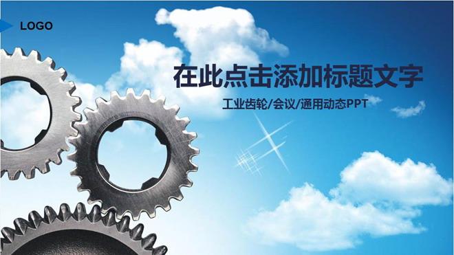 金属齿轮背景的企业培训交流PPT模板