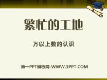 《繁忙的工地》PPT课件3