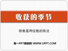 《收获的季节》PPT课件4