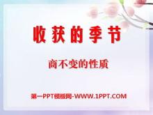 《收获的季节》PPT课件8