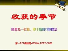 《收获的季节》PPT课件5