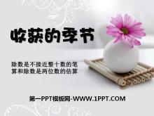 《收获的季节》PPT课件6