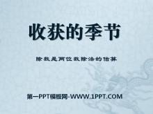 《收获的季节》PPT课件7
