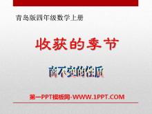 《收获的季节》PPT课件10