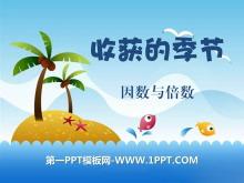 《收获的季节》PPT课件11