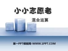 《小小志愿者》PPT�n件