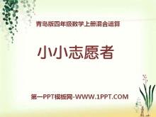 《小小志愿者》PPT�n件2