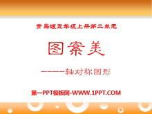 《图案美》PPT课件