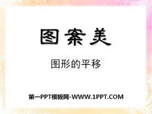 《图案美》PPT课件5
