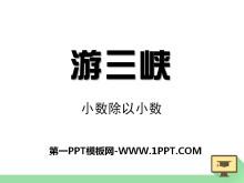 《游三峡》PPT课件3