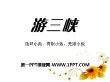 《游三峡》PPT课件5