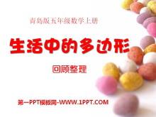 《平安彩票注册登录入口中的多边形》PPT课件