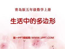 《平安彩票注册登录入口中的多边形》PPT课件2