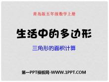 《平安彩票注册登录入口中的多边形》PPT课件3