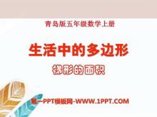 《平安彩票注册登录入口中的多边形》PPT课件4