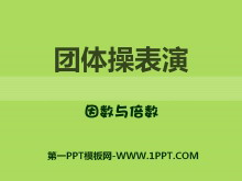 《团体操表演》PPT课件