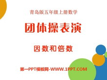 《团体操表演》PPT课件2
