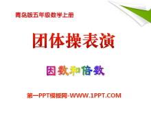 《团体操表演》PPT课件3