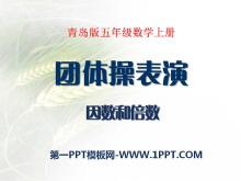 《团体操表演》PPT课件4