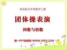 《团体操表演》PPT课件5