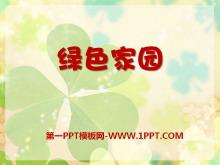 《绿色家园》PPT课件2