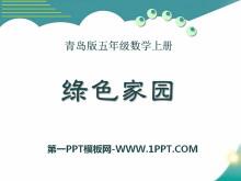 《绿色家园》PPT课件3