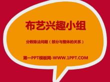 《布艺兴趣小组》PPT课件