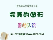 《完美的�D形》PPT�n件
