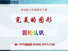 《完美的�D形》PPT�n件2
