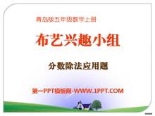 《布艺兴趣小组》PPT课件5