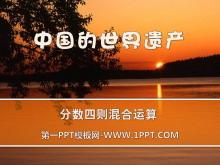 《中��的世界�z�a》PPT�n件