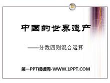 《中国的世界遗产》PPT课件2